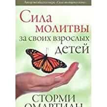 Сила Молитвы за Своих Взрослых Детей (Mass Market Paperback)