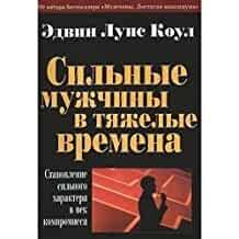 Сильные Мужчины в Тяжелые Времена (Paperback)