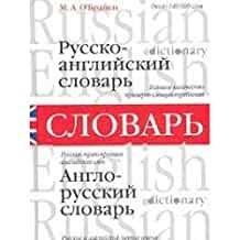 Словарь (Hardcover)
