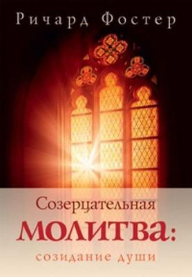 Созерцательная Молитва: Созидание Души (Hardcover)