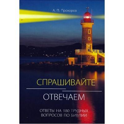 Спрашивайте Отвечаем (Hardcover)