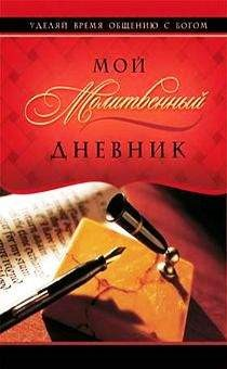 Уделяй Время Общению с Богом: Мой Молитвенный Дневник (Mass Market Paperback)
