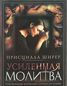 Усиленная Молитва (Mass Market Paperback)
