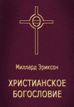 Христианское богословие (Hardcover)