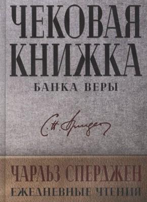 Чековая Книжка Банка Веры (Paperback)