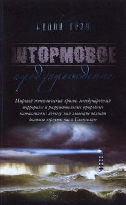 Штормовое предупреждение (Paperback)