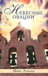 Небесные Овации (Paperback)