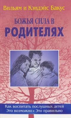 Божья сила в родителях (Paperback)