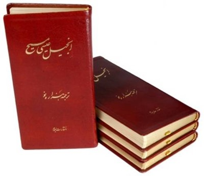 New Testament In Persian, The (Leather)