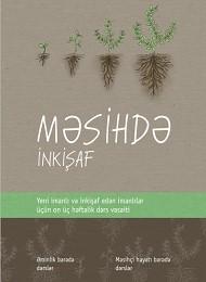 Məsihdə İnkişaf (Paperback)