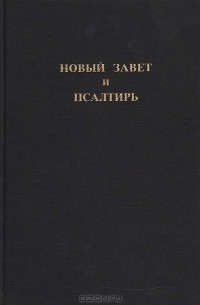 Новый Завет и Псалтирь (Paperback)