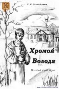 Хромой Володя (Paperback)