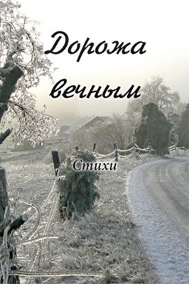 Дорожа вечным (Board Book)