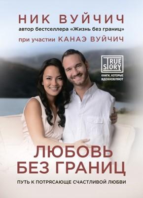 Любов Без Границ (Board Book)
