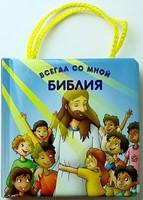 Всегда со Мной Библия