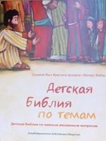 Детская Библия по Темам