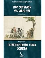 Tom Soyyerin Macəraları - Приключения Тома Сойера